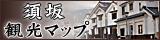 須坂観光マップ