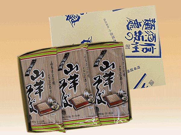 画像1: 山芋そば 250g×10束入(化粧箱入) (1)