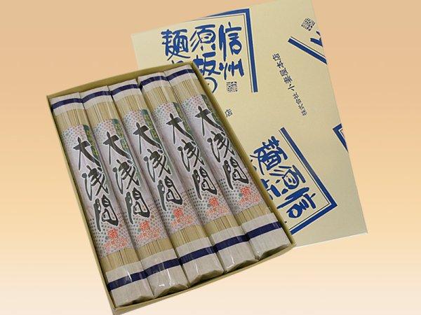 画像1: 信州そば大浅間250g×10束入(化粧箱) (1)