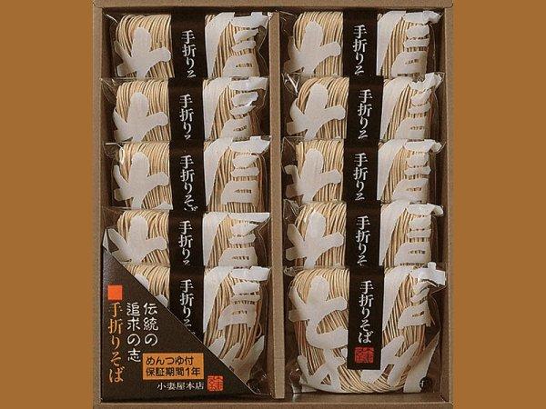 画像1: 信州手折りそば10食入(つゆ付) N-2D (1)