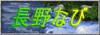 長野の総合情報検索サイト