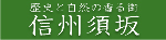須坂市観光協会